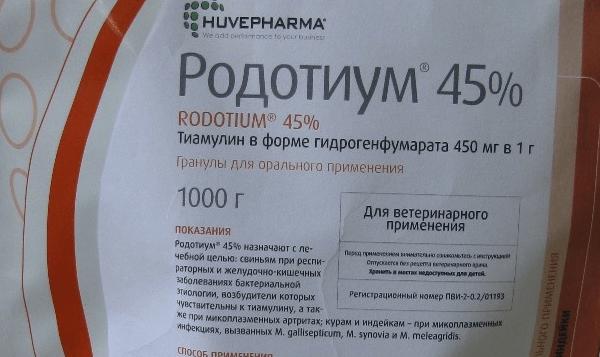 Упаковка препарата Родотиум